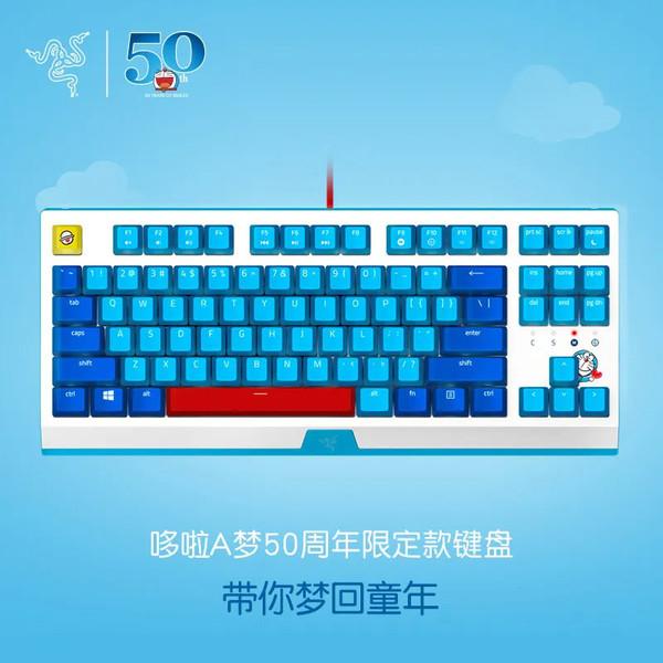 多啦A梦50周年限定款键盘(图源微博)