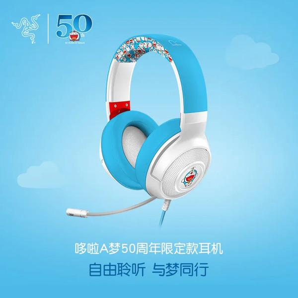 多啦A梦50周年限定款耳机(图源微博)