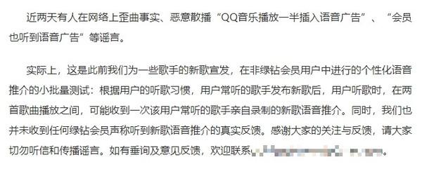 QQ音乐回应