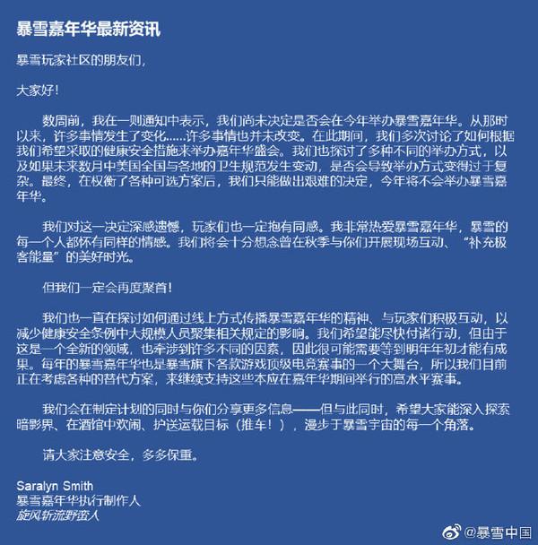 官方宣布取消暴雪嘉年华(图源微博)