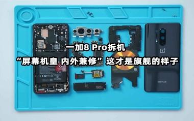 """一加8 Pro拆机:""""屏幕机皇 内外兼修""""这才是旗舰的样子"""