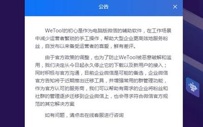 """微信对""""封杀""""WeTool做出回应:有破坏生态平衡之嫌"""