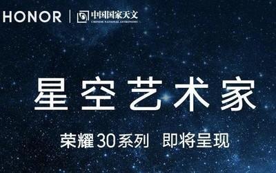 """荣耀30携手中国国家天文 化身""""星空艺术家"""" 点亮星座"""
