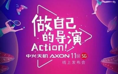 中兴天机Axon11 SE 5G发布 年轻人的第一部5G手机