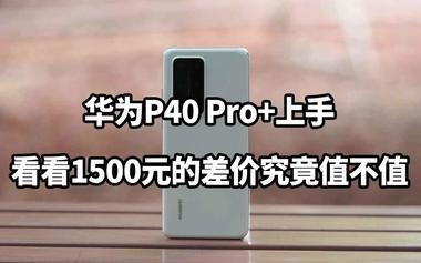 华为P40 Pro+上手:看看1500元的差价究竟值不值