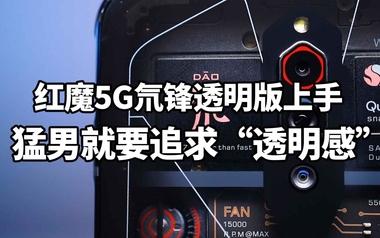"""红魔5G氘锋透明版上手:猛男就要追求""""透明感""""!"""