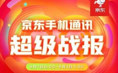 京东发布手机通讯超级战报 一图看懂各大厂商618表现!