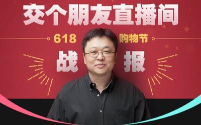 罗永浩发布618首份战报 全场总成绩GMV突破9132万+