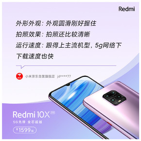 Redmi 10X首批用户评价出炉 1599元起究竟好不好用?