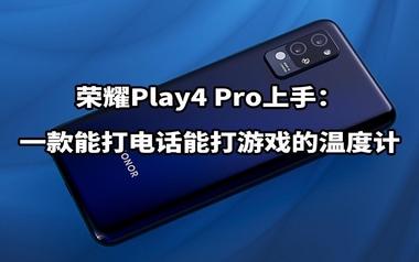 荣耀Play4 Pro上手:一款能打电话能打游戏的温度计