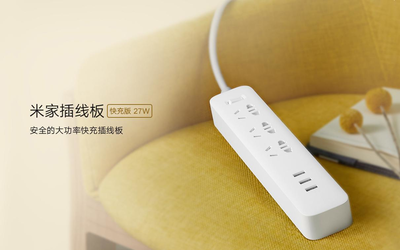 米家插线板27W快充版上架开售:3个USB插口售价79元
