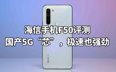 """海信手机F50评测:国产5G""""芯"""",极速也强劲"""