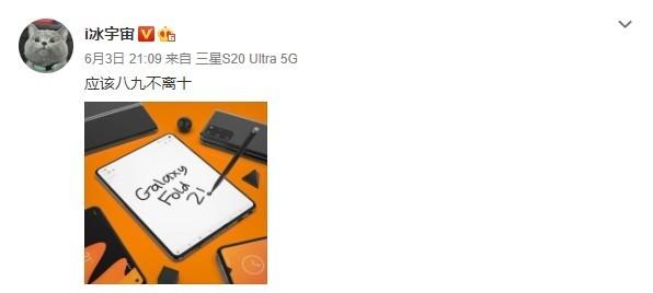 三星Fold 2细节渲染图曝光 刘海变挖孔 还支持手写笔