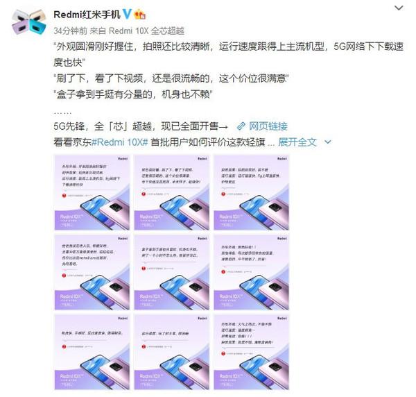 Redmi 10X系列用户评价出炉