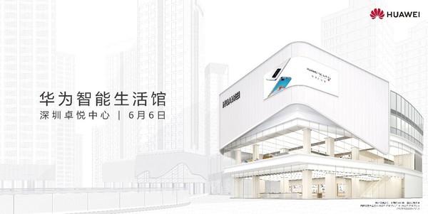 何刚宣布华为智能生活馆6月6日开业 业界首创3D大屏