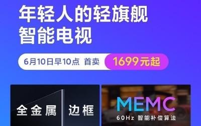 Redmi智能电视X系列明日√开售 首发价最低ζ仅1699元