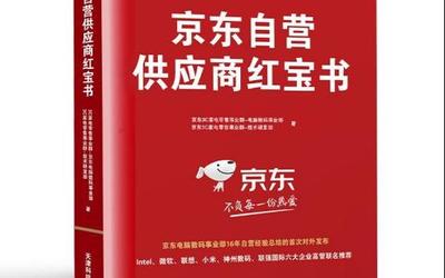 《京东自营供应商红宝书》预售,图文并茂轻松上手!
