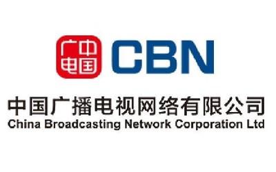 中国第四大通信运营商广电 筹备一年终于即将入场