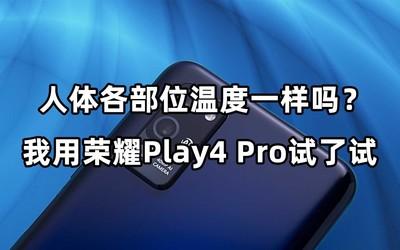 人体各部位温度一样吗?我用荣耀Play4 Pro试了试