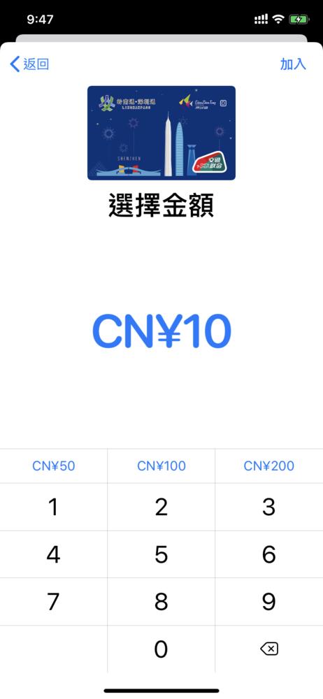 深圳通互联互通卡免开卡费