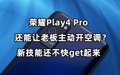 荣耀Play4 Pro还能让老板主动开空调?新技能还不快get起来