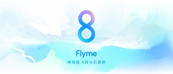 Flyme 8体验版6月16日再度更新 修复图库水印闪退现象