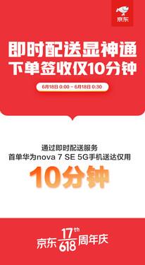 10分钟华为5G手机送到家京东618即时配送太给力