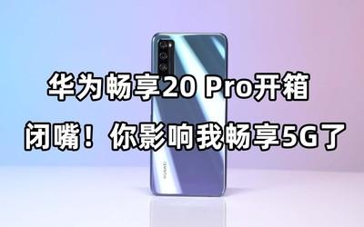 华为畅享20 Pro开箱:闭嘴!你影响我畅享5G了