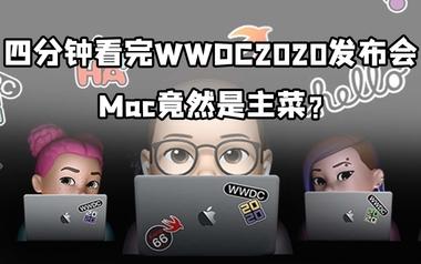 四分钟〖看完WWDC2020发布会 Mac竟然是�主菜?