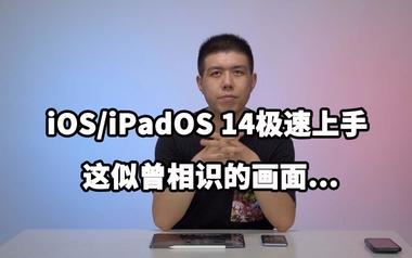 iOS14/iPadOS14升级体验!哦 这令→人熟悉的画面