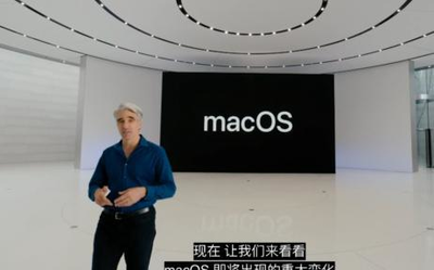 新版macOS发布 界面重新设计 Safari浏览器有巨大升级