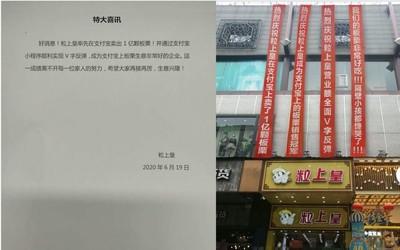"""板栗届""""爱马仕""""支付宝上销量破亿 搜索强势助力粒上皇V字反弹!"""