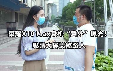 """荣耀X10 Max真机""""意外""""曝光!吸睛大屏羡煞路人"""