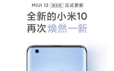 小米10系列全量升级MIUI12 这些机型后续也将更新
