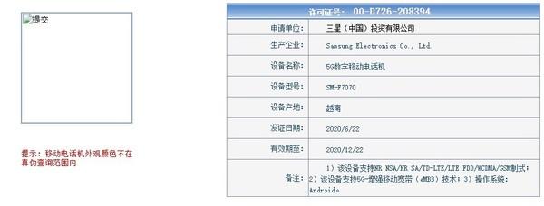 三星GalaxyZFlip5G手机入网许可证国家工信部
