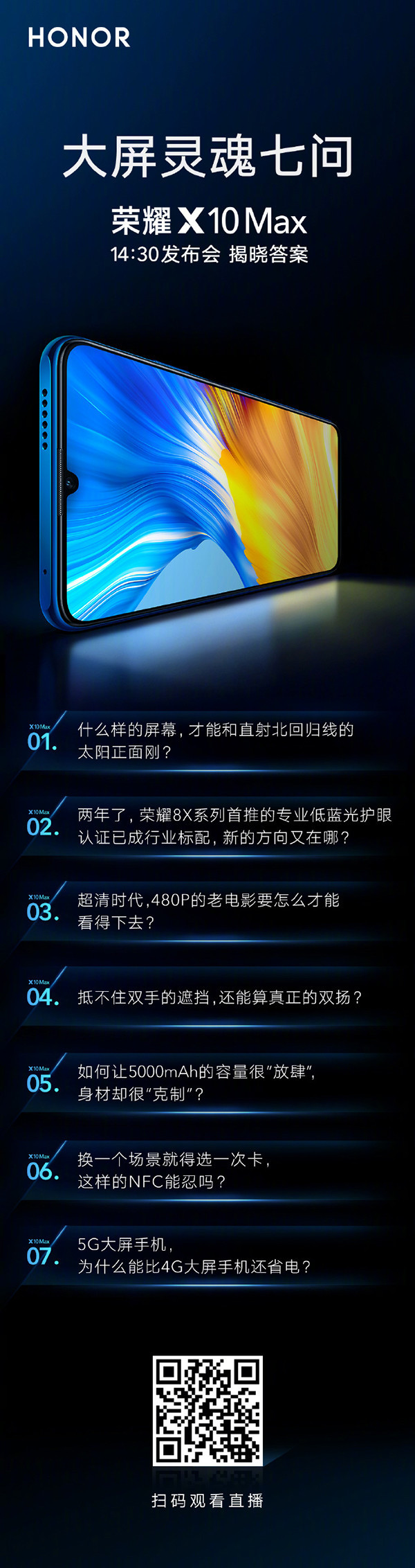 """摩登3官方在线客服荣耀X10 Max""""灵魂七问"""":如何让电量""""放肆""""身材""""克制"""""""