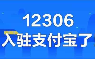 12306官方小程序率先上线支付宝 买火车票更快更安全