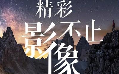 vivo X50 Pro+正式官宣 7月8日晚举办新品线上品鉴会