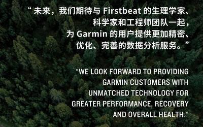 Garmin收购全球著名生理分析公司Firstbeat Analytics