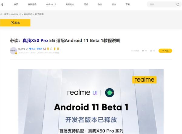摩登3注册登录网必看 真我X50 Pro升级Android 11 Beta 1要注意这些