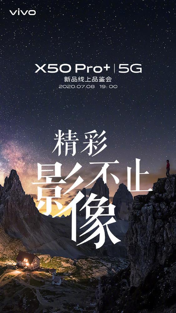 摩登3官方在线客服vivo X50 Pro+正式官宣 7月8日晚举办新品线上品鉴会