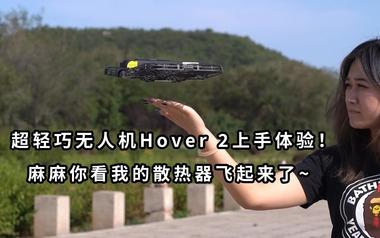 超轻巧无人机Hove r2上手体验!麻麻你看我的散热器飞起来了~