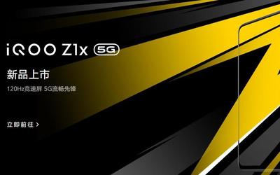 iQOO Z1x官宣:确认5000mAh搭配33W闪充 续航稳了!