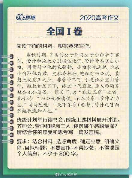 高考作文(圖自人民日報)