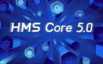 HMS Core 5.0正式上线 华为向开发者开放七大领域服务