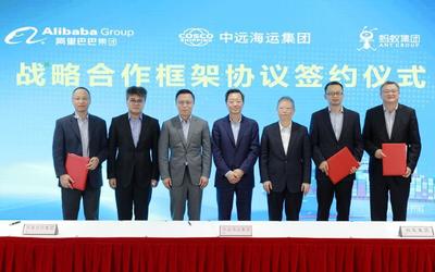 中国远洋海运与蚂蚁集团和阿里巴巴签署战略合作协议
