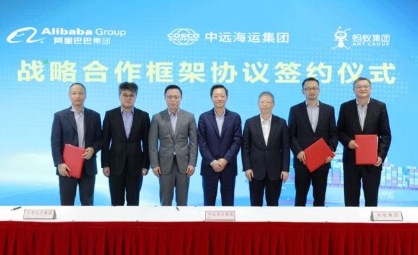中國遠洋海運與螞蟻集團和阿里巴巴簽署戰略合作協議