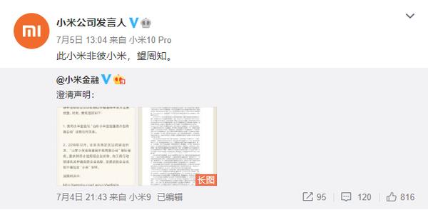 此前@小米金融 微博發布澄清聲明