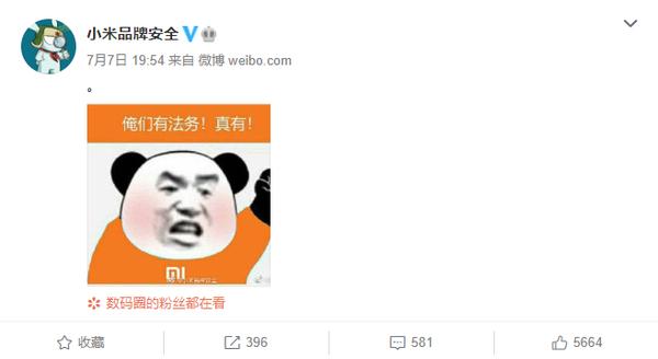 """@小米品牌安全 微博稱""""俺們有法務!真有!"""""""