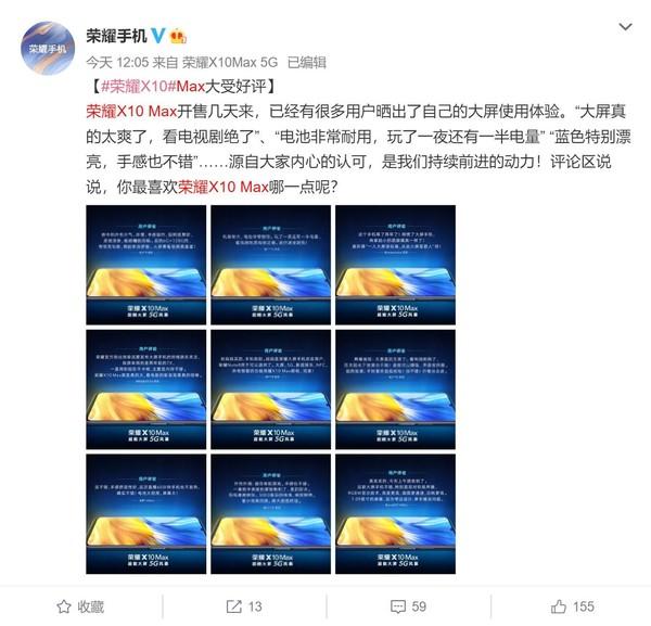 荣耀X10 Max用户评价出炉:用大屏幕看视频真的爽